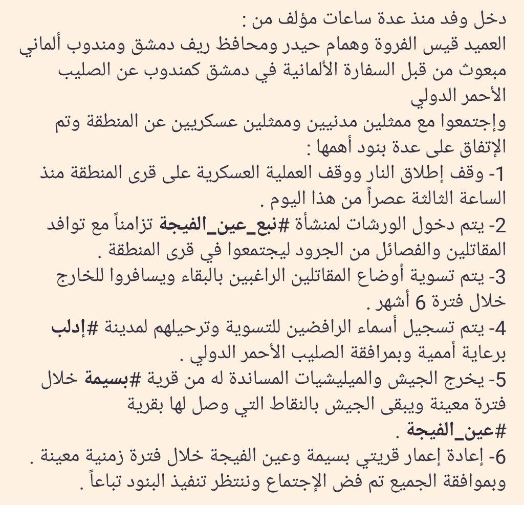 """اخـر الاخبـار والمستجدات جمعة """" الاندماج تحت مظلة الثورة """" 13-1 - صفحة 9 C2ie8oCXgAAHdIn"""