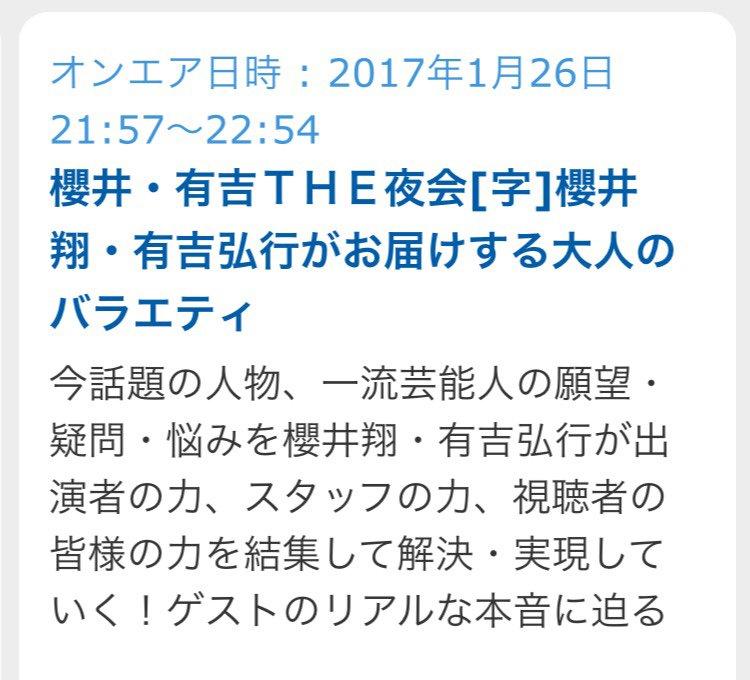 【TV】出演情報(1/26放送)  TBS系 21:57〜22:54 『櫻井・有吉のTHE夜会』(小…