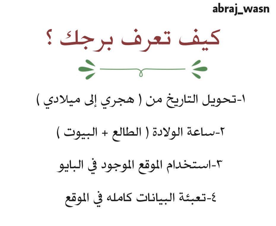 5b9f40a96 حب الابراج (@abraj_love) | Twitter