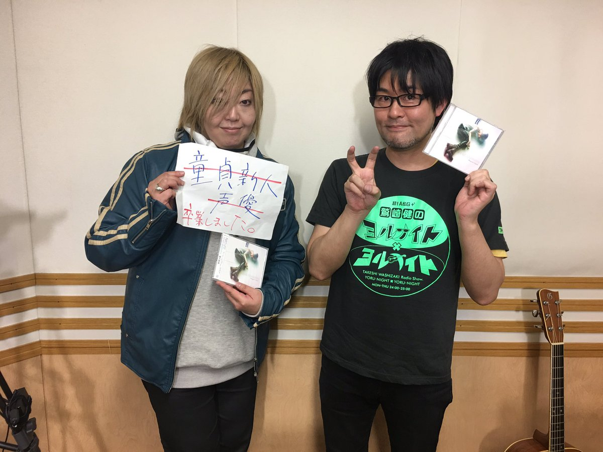 「鷲崎健のヨルナイト×ヨルナイト」オマケまで無事終了! すごーーく楽しかった! (オマケの方が濃厚音…