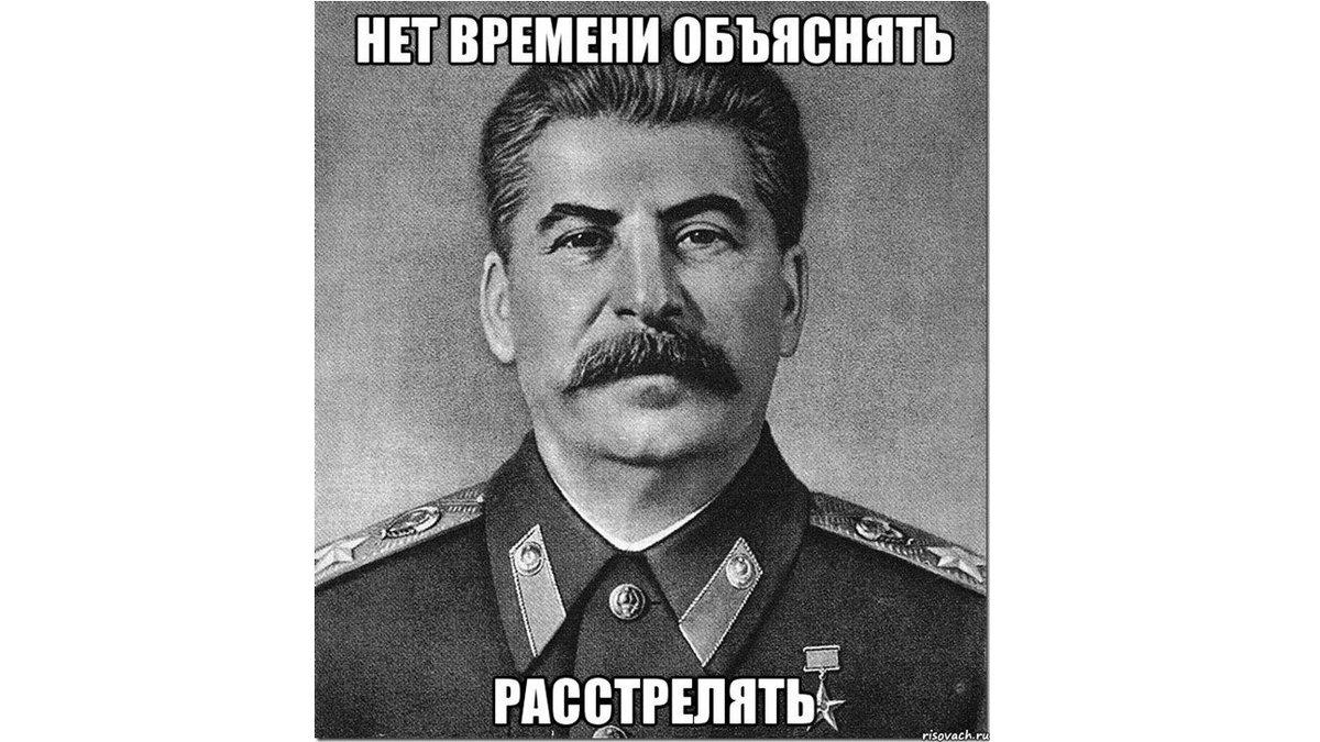 Гифки надписями, прикол с сталиным картинки
