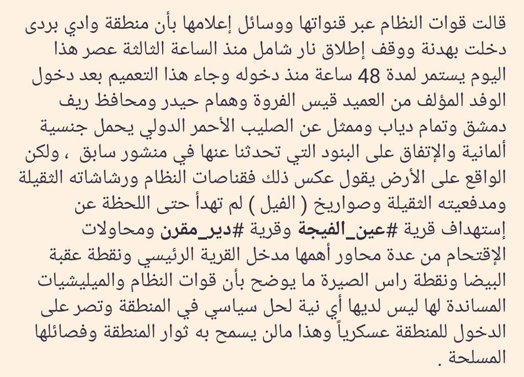 """اخـر الاخبـار والمستجدات جمعة """" الاندماج تحت مظلة الثورة """" 13-1 - صفحة 10 C2jyDumXAAAru_O"""
