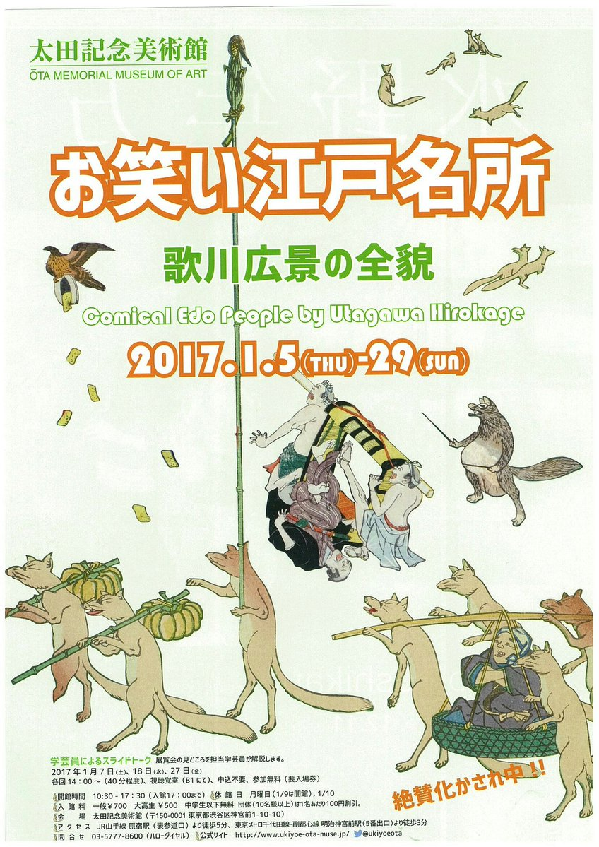 太田記念美術館で開催中の「お笑い江戸名所~歌川広景の全貌」展は1月29日(日)まで。幕末の謎の絵師・…