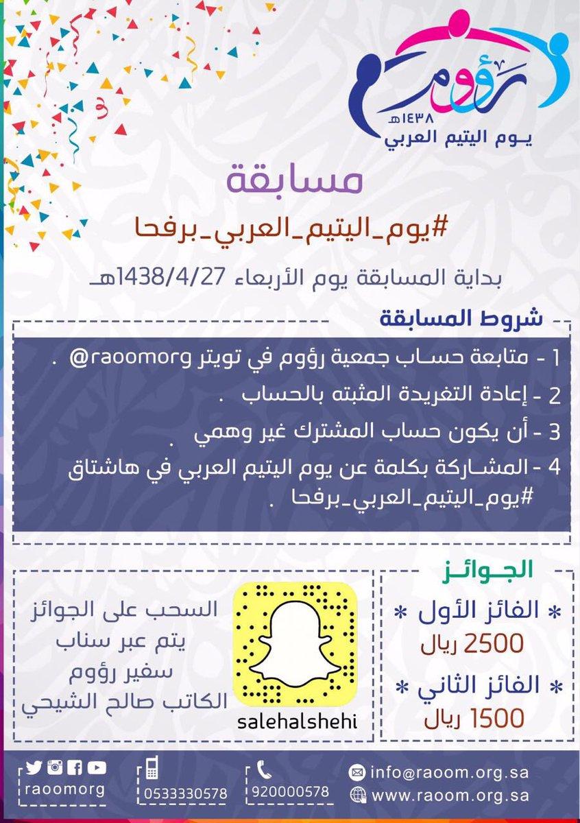 🔻 تبدأ مسابقة يوم اليتيم العربي لجمعية رؤوم في صباح يوم الأربعاء 27-04...