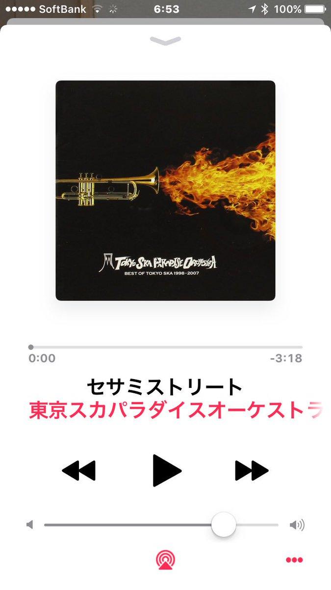 皆さんおはようございます。今朝の目覚めの一曲は東京スカパラダイスオーケストラのセサミストリート。今日…