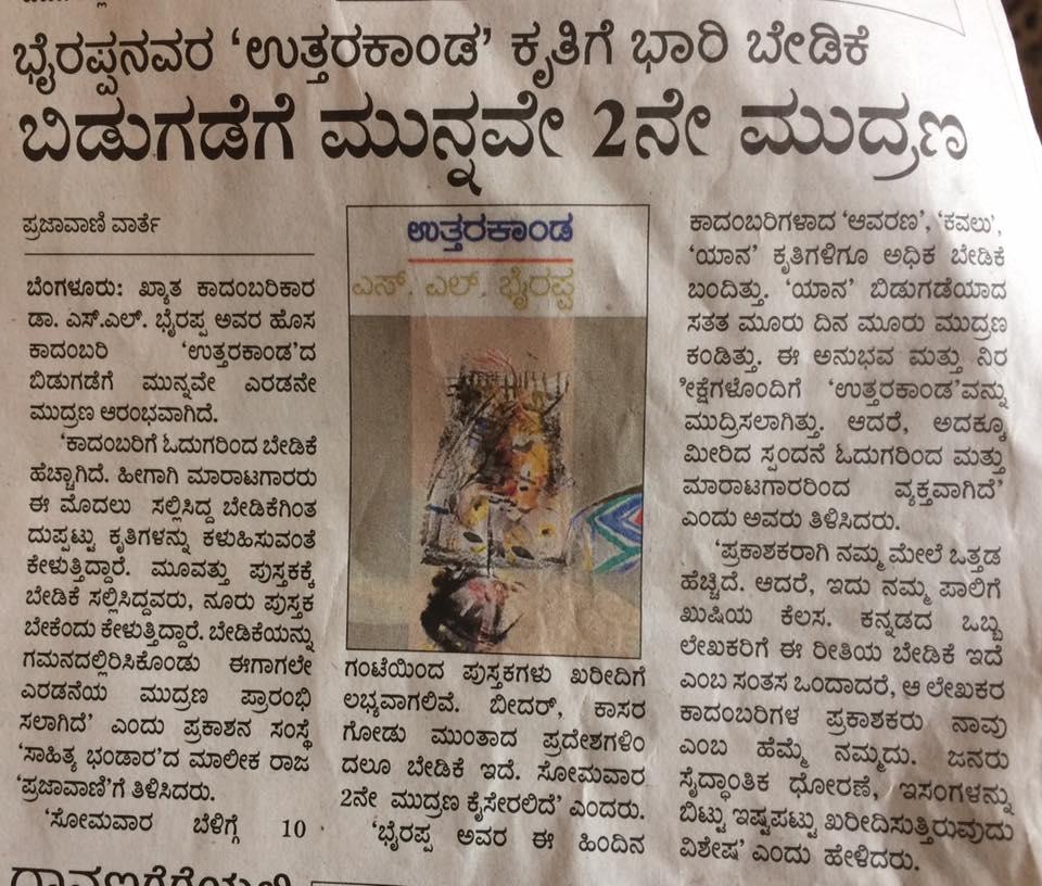 Today\'s @prajavani covering Bhyrappa at JLF