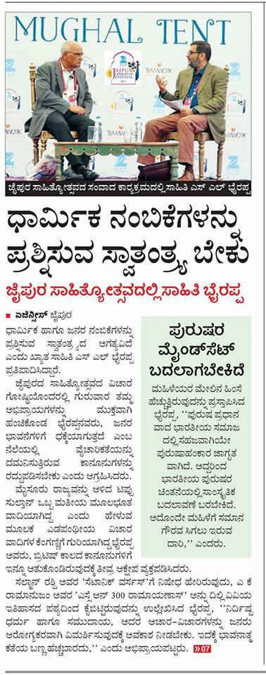 Today\'s VijayaKarnataka covering Bhyrappa at JLF