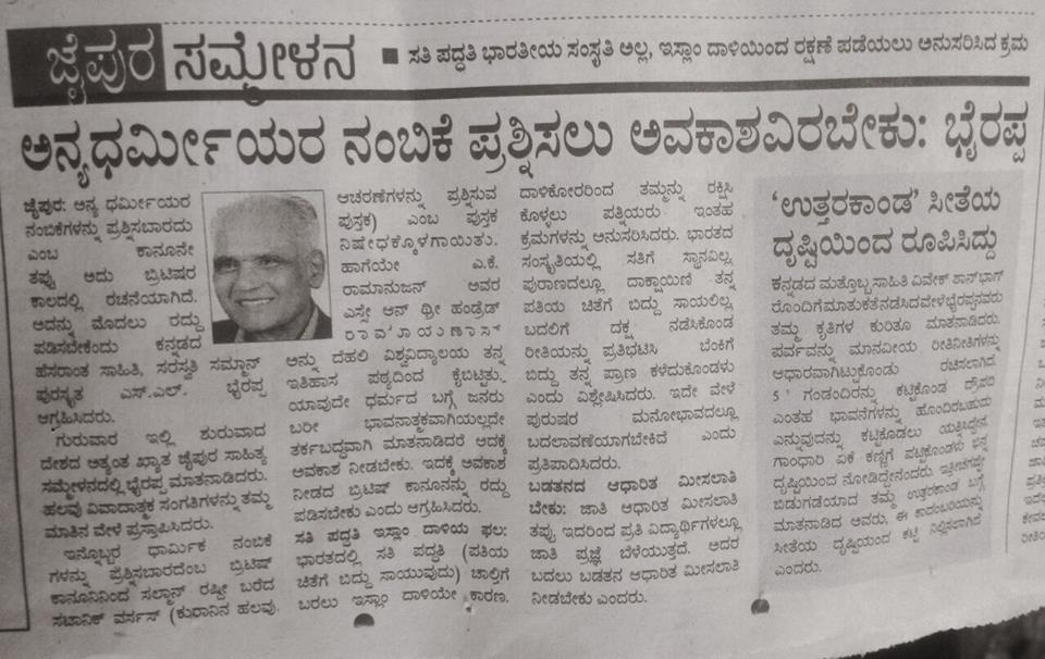 Today\'s Newspapers covering Bhyrappa at JLF