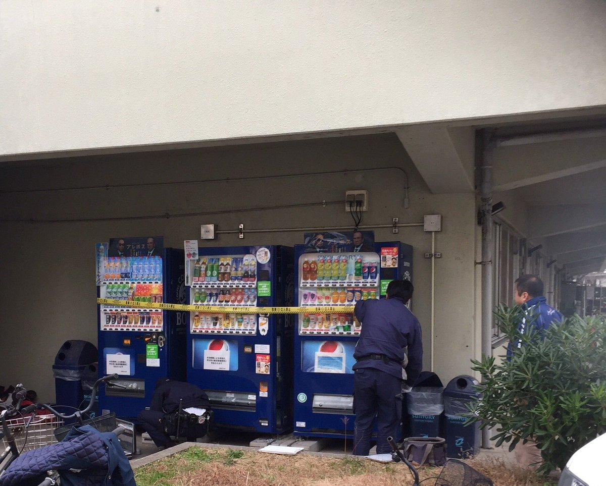 【盗難】 一号館裏スポーツハウスにある三台の自動販売機が壊され、警察が出動するなど騒ぎとなった。 自動販売機修理業者に取材したところ「鍵穴が燃やされ扉が開けられていたため、学生の犯行である可能性は低いのではないか。」とのこと。 https://t.co/NCCieRR1tV