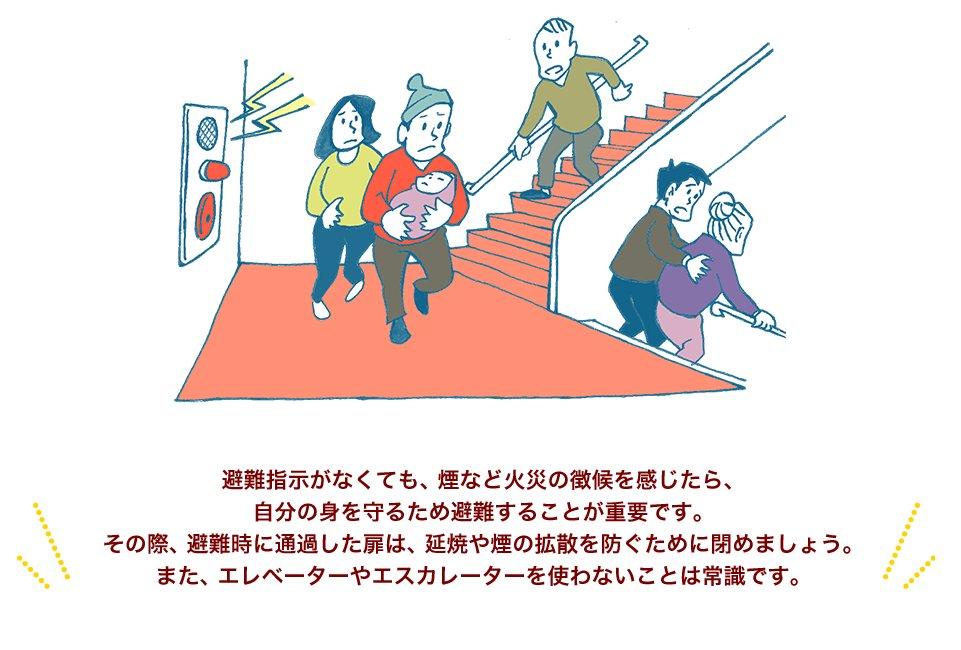【超高層ビルの避難】 超高層ビルの中に居る人数は私たちが想像する以上に多く、一斉に避難すると階段は渋…