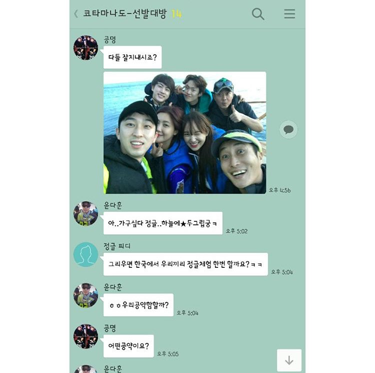 Ok but look at Gongmyung\'s dp 😭 it\'s the pictures of him with Doyoung after NCT 127 won at gda