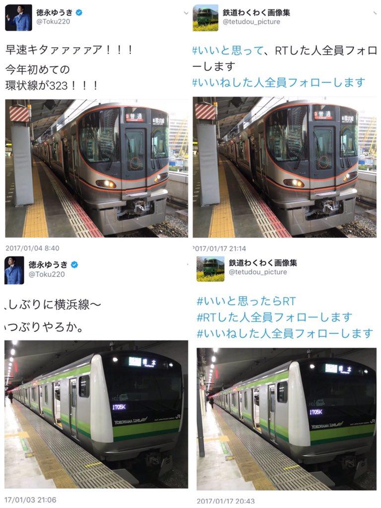 鉄道、飛行機の写真ついては 使ってくれても全然ええんやけど せめてなんか一言欲しいなぁ〜  こういう…
