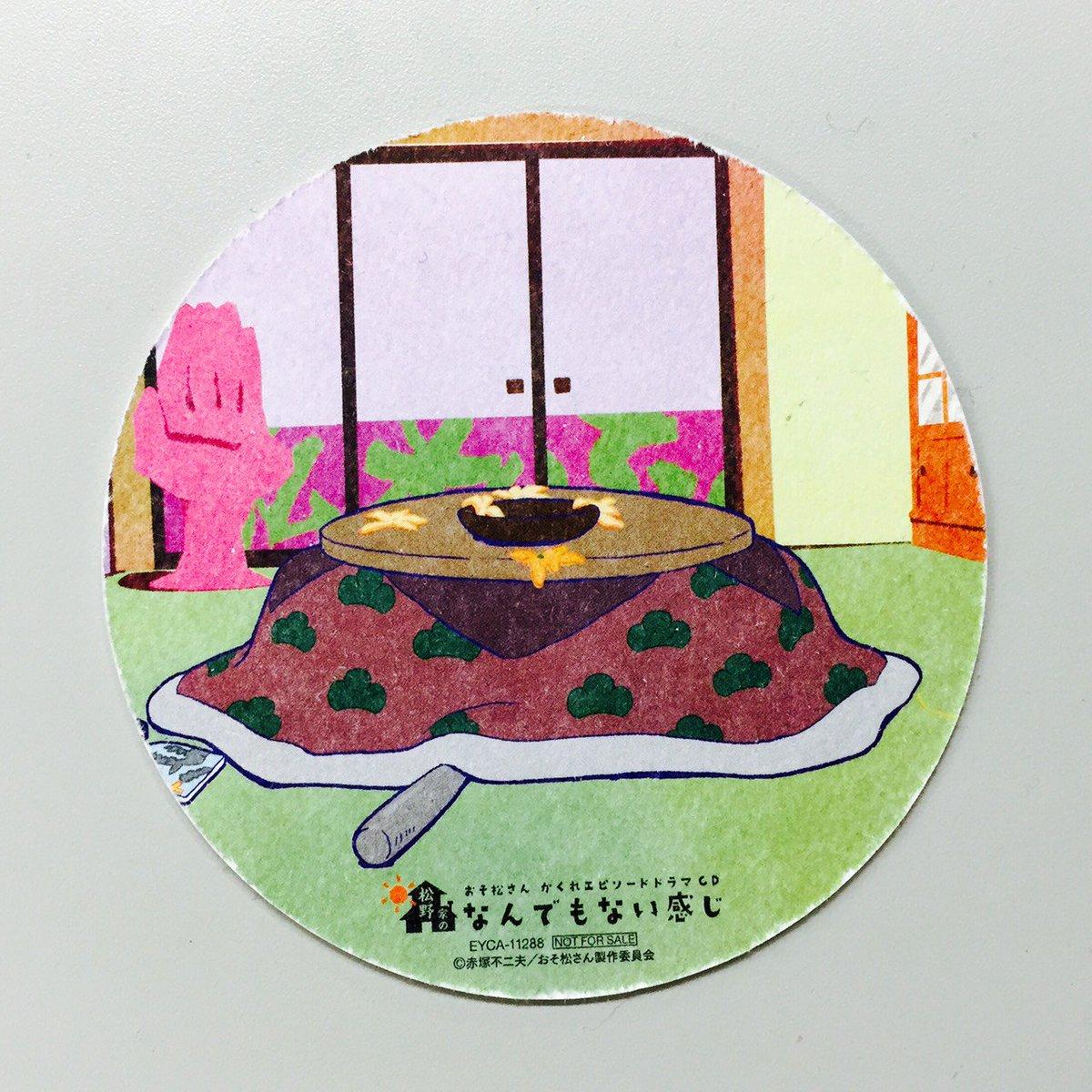 おそ松さん かくれエピソードドラマCD「松野家のなんでもない感じ」第1巻(2月22日発売)の封入特典…