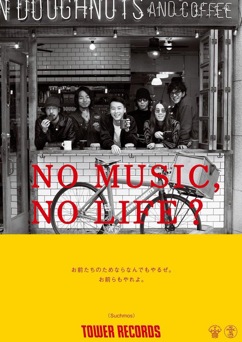 TOWER RECORDS NO MUSIC, NO LIFE ?  お前たちのためならなんでもやる…