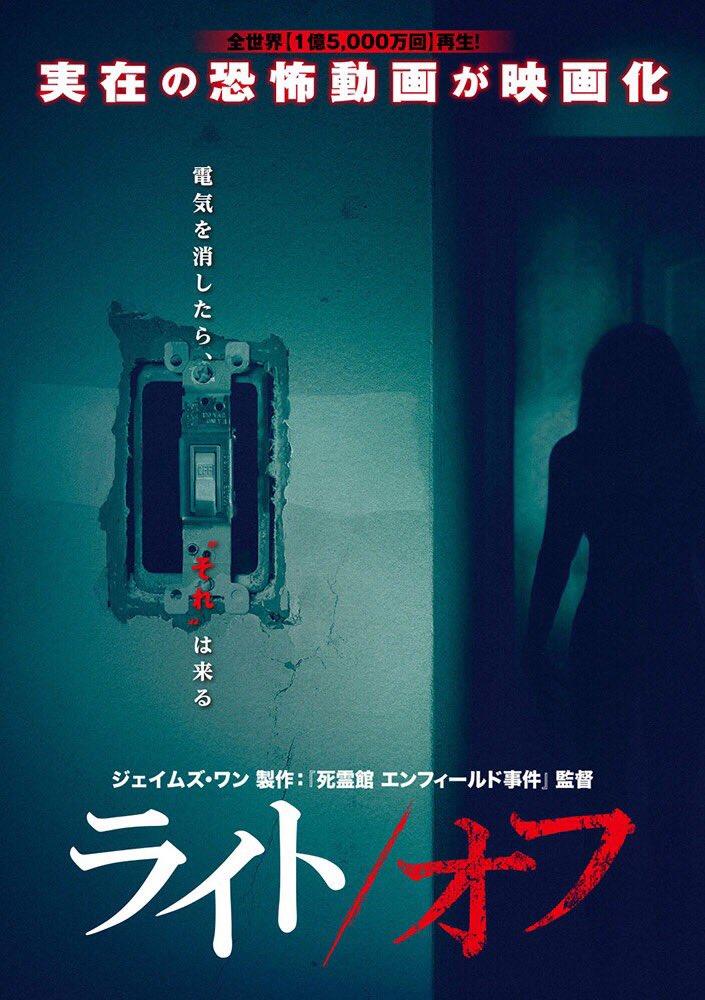 ♪KENN♪ 昨年12月に発売されました映画 『ライト/オフ』のアレクサンダー・ディペルシアさん演じ…