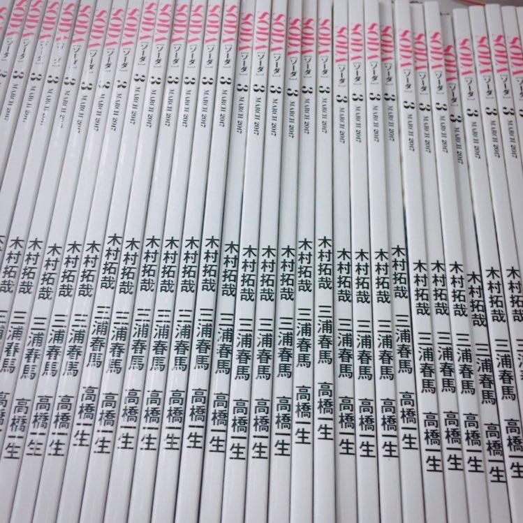 1/23発売のSODA( amzn.to/2iejpL7 )が編集部に到着!表紙の木村拓哉さんをはじ…