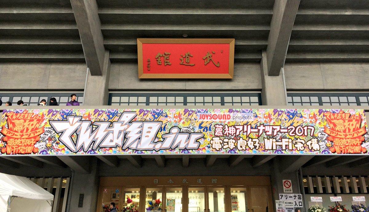 ㊗️本日、武道館、キターッ‼ #でんぱの神神