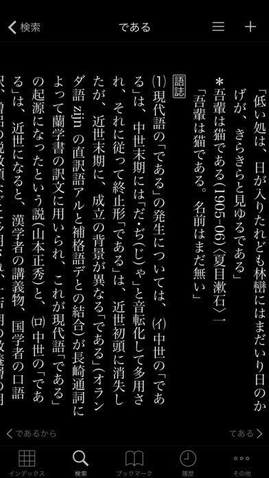 買うなら今しかない  30万語収録の「精選版 日本国語大辞典」がiOSアプリ化 発売セールで書籍版の…