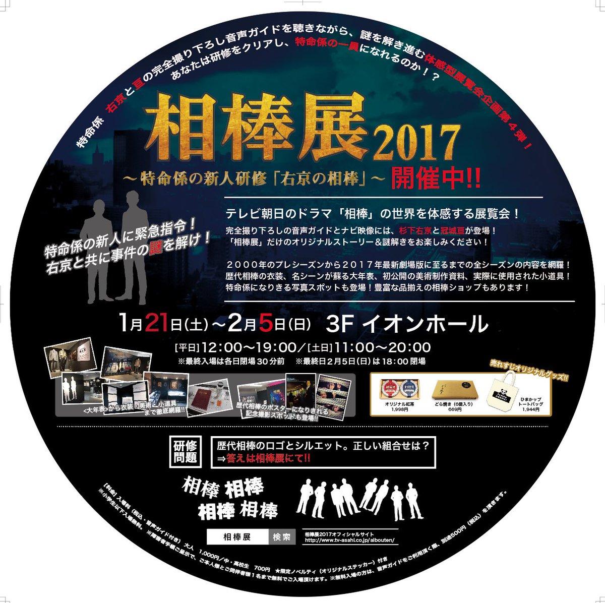 相棒展2017全国巡回第一弾は福岡・イオンモール筑紫野!明日1月21日(土)からいよいよ開催!歴代シ…