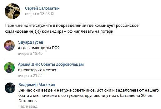 Боевиков, которые отказываются воевать, изолируют на полигоне в Макеевке, - ГУР Минобороны - Цензор.НЕТ 5370