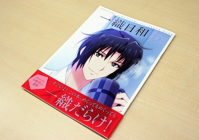 【ebten購入特典帯ご紹介】1月25日発売『一織日和』のebtenの各巻購入特典『IDOLiSH7…