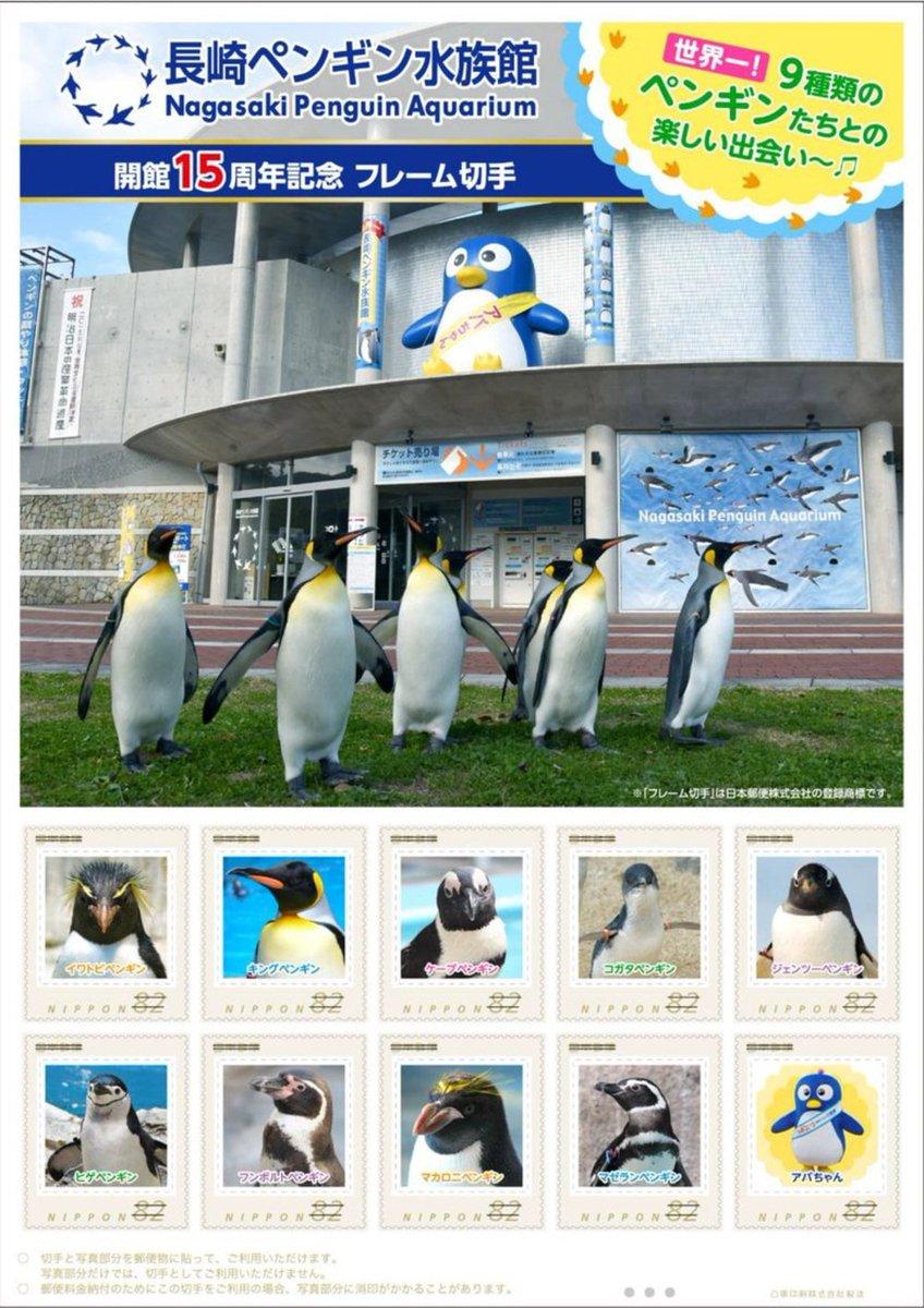 長崎ペンギン水族館開館15周年記念した郵便局オリジナル・フレーム切手が、1月27日(金)から長崎県内144の郵便局、1月30日(月)から郵便局ネットショップで販売されます。9種類のペンギンたちとの楽しい出会いがあります。