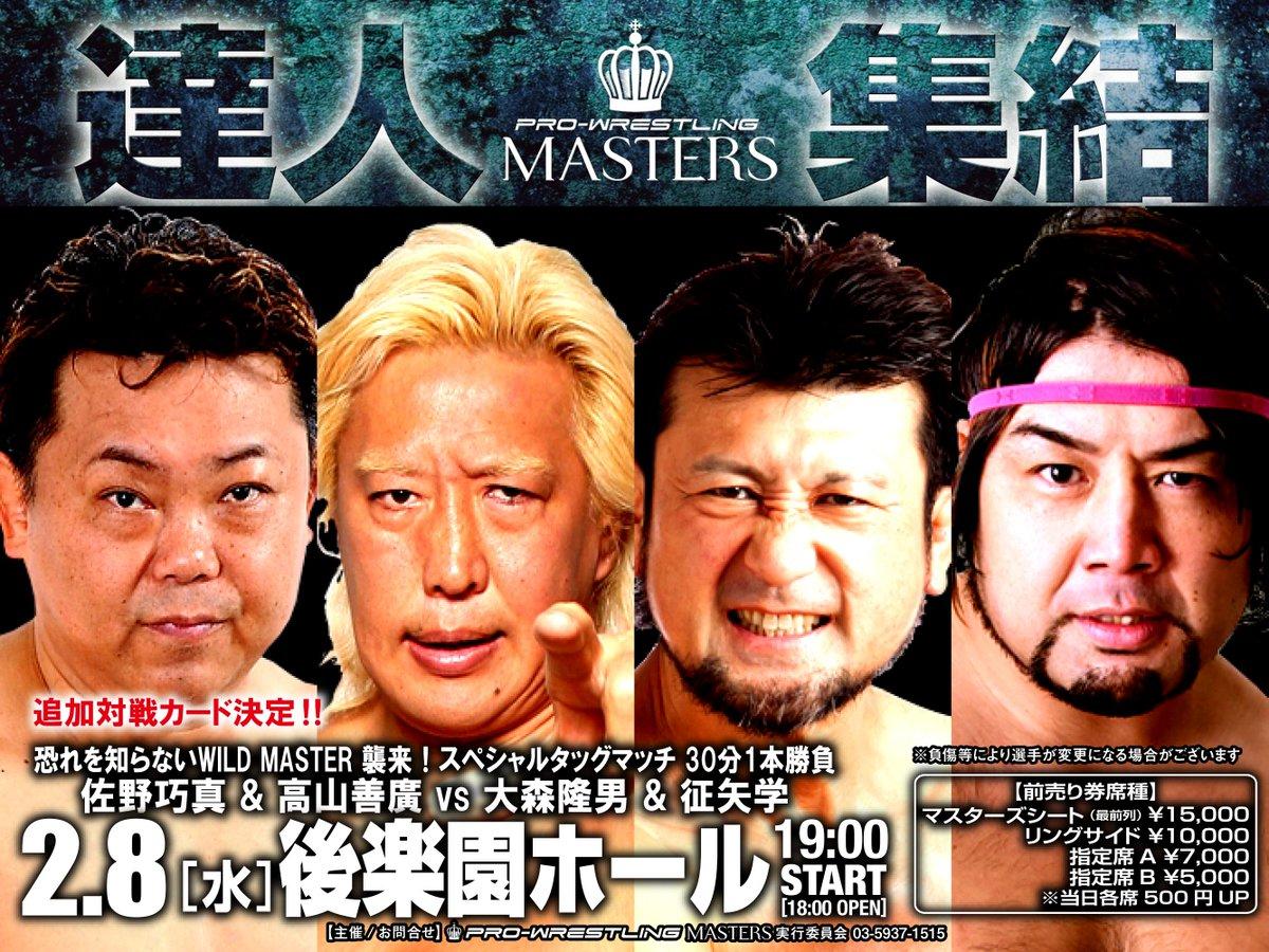 "W-1: Cartel completo para ""Pro Wrestling Masters"" - 08/02/2016 - 4"