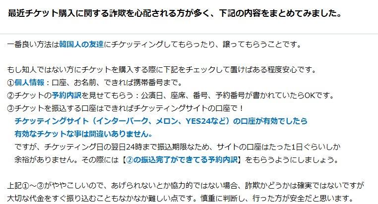【お知らせ】 韓国コンサートチケットの取引の際(特に個人で)に注意点を書いてみました。あくまでも当店の意見に過ぎませんが、参考になれたら何よりです。 https://t.co/WwFXo6lgYK