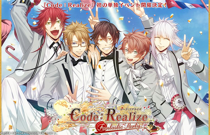 【Code:Realize Fantastic Party!】 特設サイトをリニューアルしました!出…