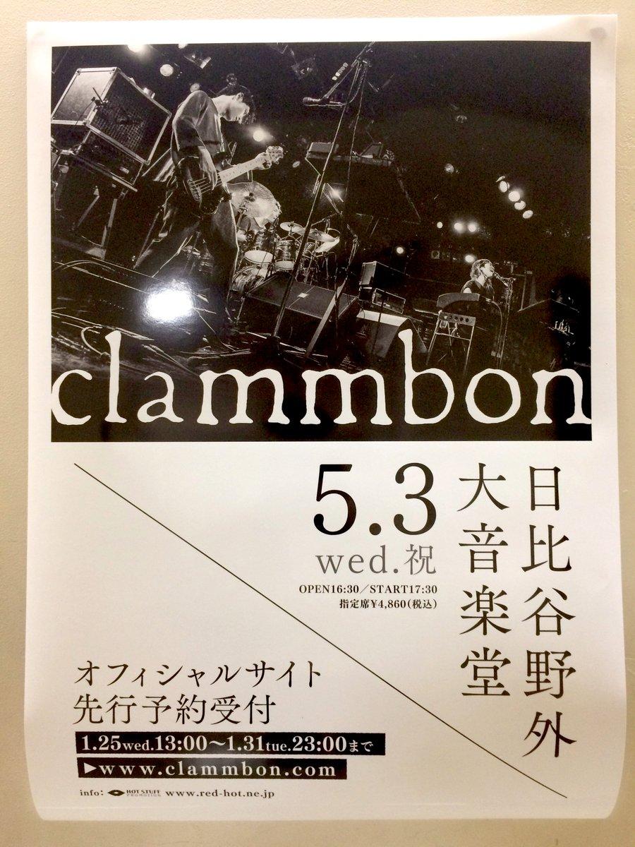 【クラムボン】5月3日(水祝)日比谷野外大音楽堂での公演が決定しました!ワンマンではなんと8年ぶりです!!! 1/25からhttps://t.co/BxNZj9PBB4でオフィシャル先行開始します! https://t.co/iVqavX7ABi