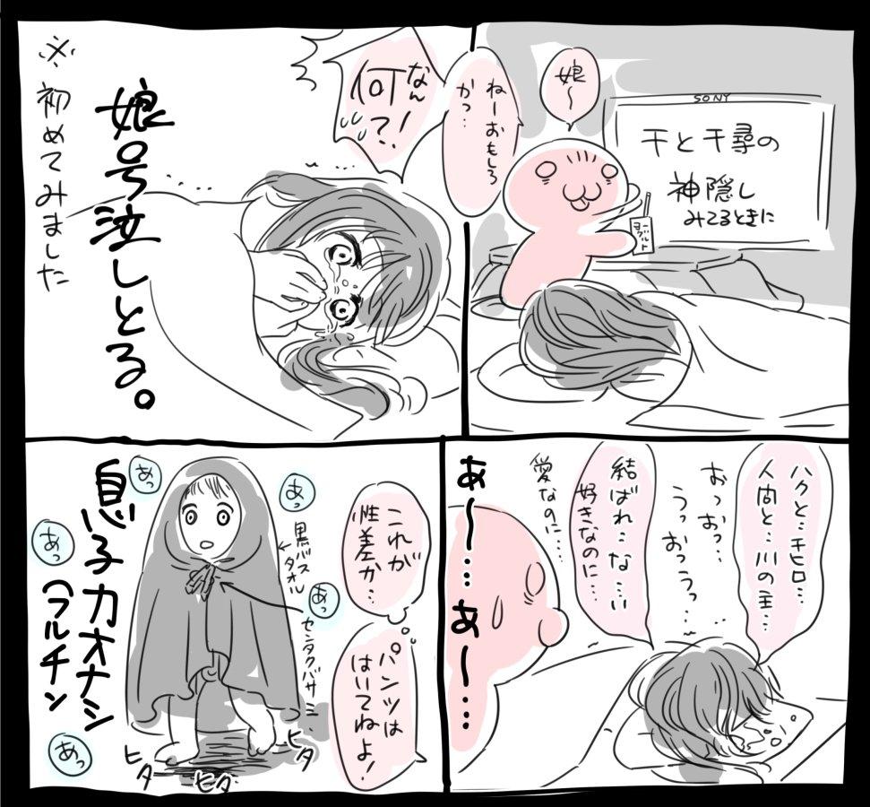 :( ◔ᾥ◔):娘は来週も号泣するんだろなぁ~ #千と千尋の神隠し #今日のあほすたさん