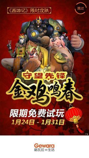 Nuevas skins del año lunar chino