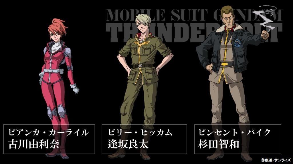 新キャラクターの紹介です。地球連邦軍の女性パイロット、ビアンカ・カーライル。演じるのは古川由利奈さん…