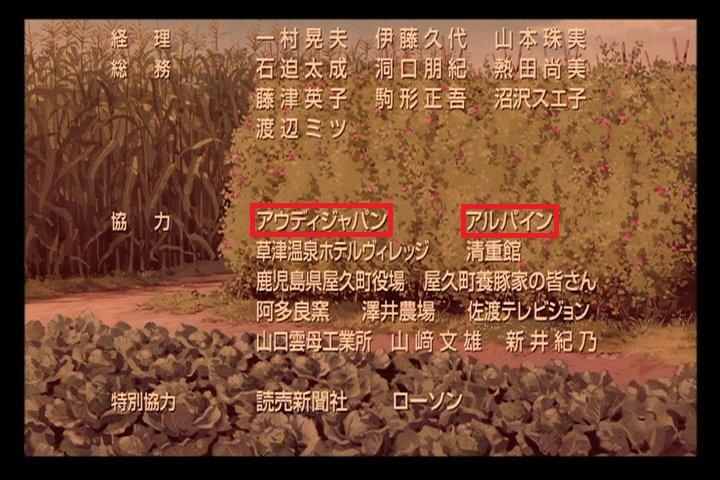 千尋のお父さんの車はアウディ。アウディが石畳の上を走るシーンでは、福島県・いわき市にあるアルパインの…