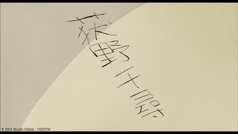 """■千と千尋お得情報メモ 荻野千尋…と書いてあると思いきや、荻の字が間違っています!本来""""火""""と書くべ…"""