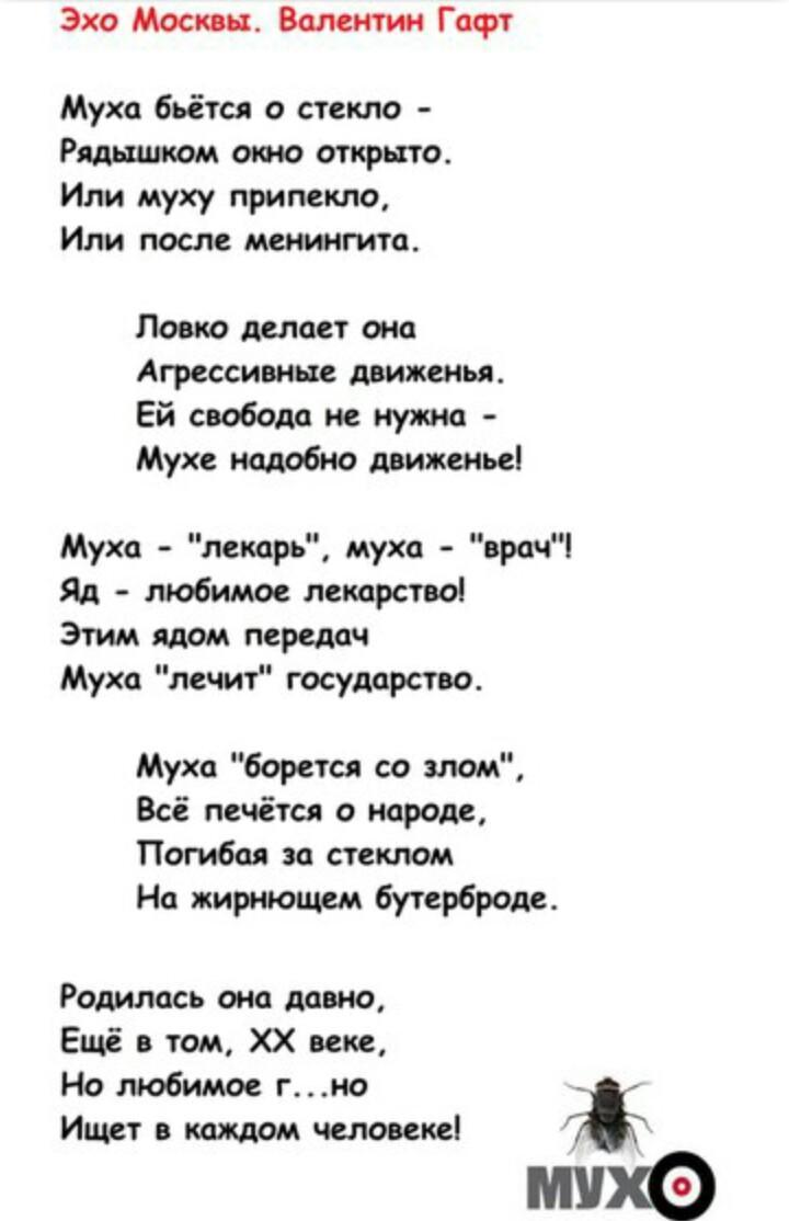 использованием валентин гафт стихотворение о попсе иногда даже расслабляет