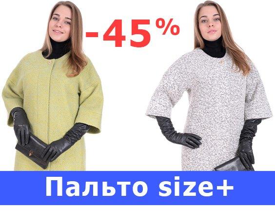 пальто больших размеров для женщин 60 64 размера зимнее