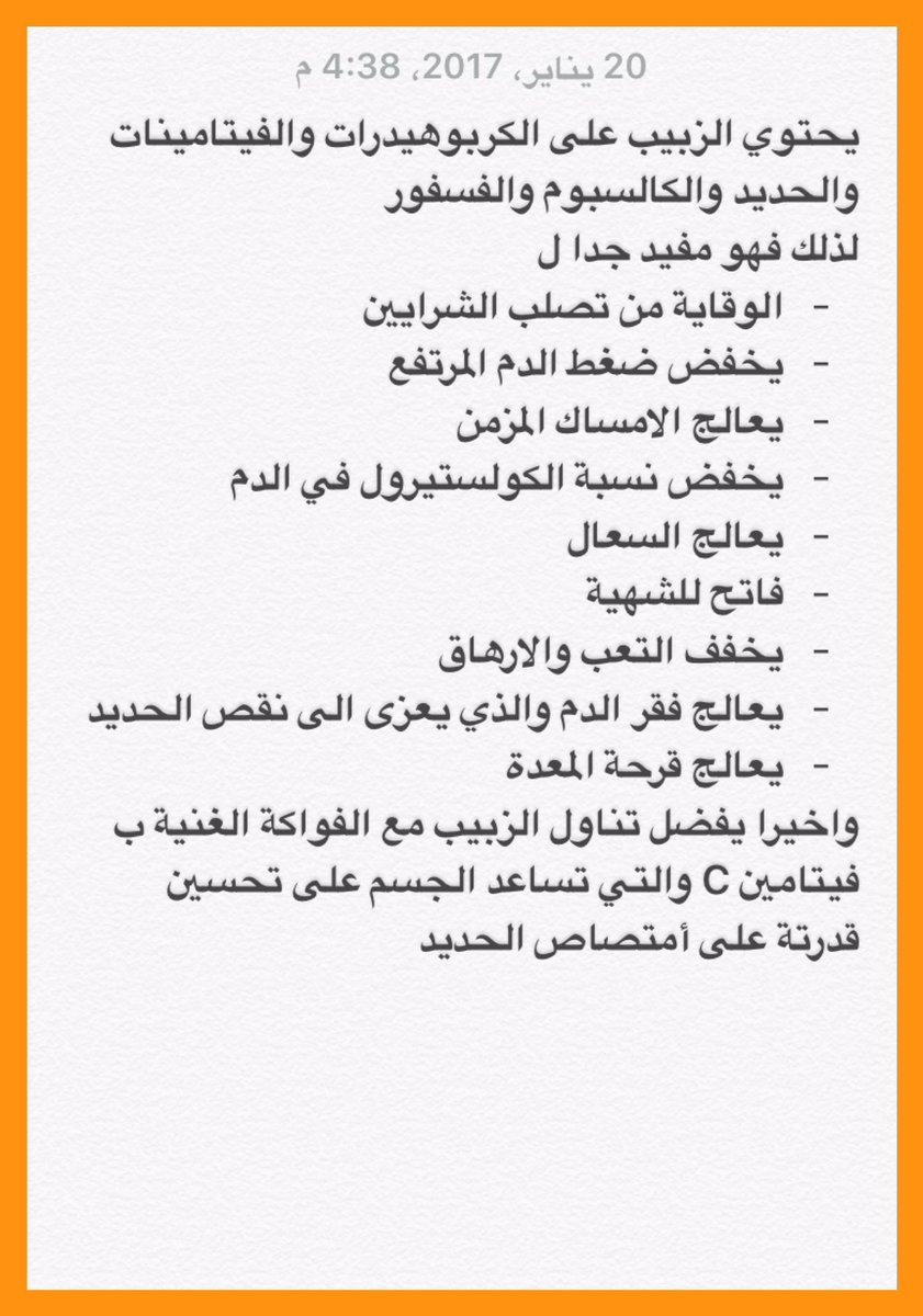 الزبيب الاسود Hashtag On Twitter