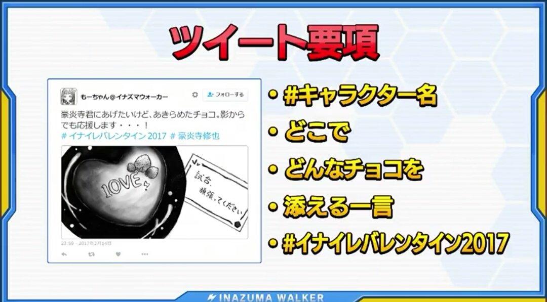 Inazuma eleven news inazumaelevenfr twitter for Offrir un miroir signification