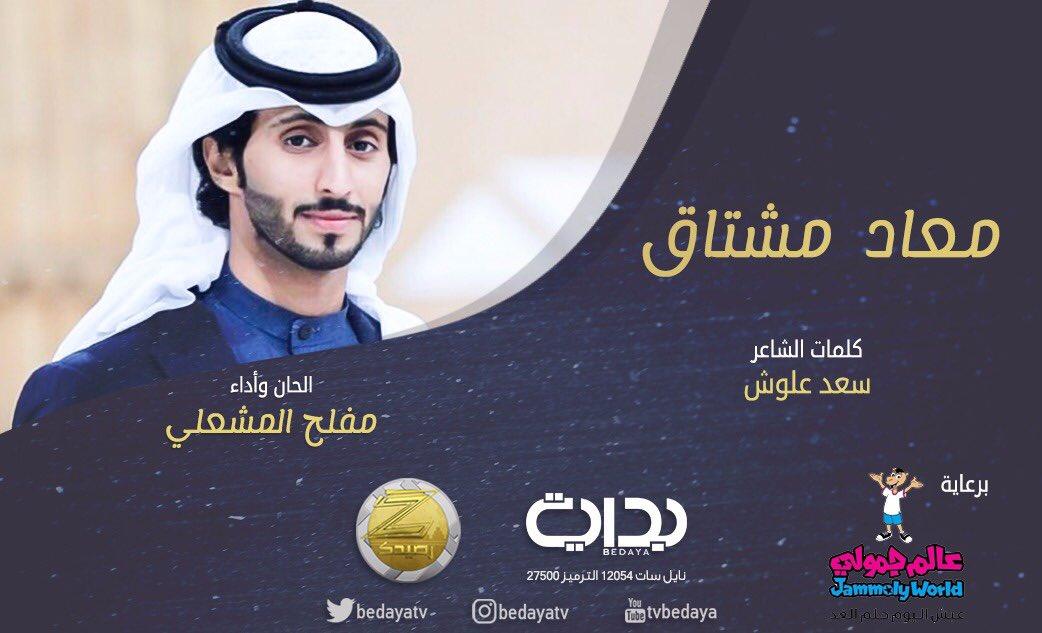 معاد مشتاق  كلمات الشاعر:سعد علوش  @Saad3alosh  ألحان وأداء :مفلح المش...