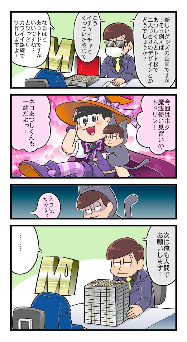 【あつトド漫画】『二人っきりのデザイン』(6つ子松)
