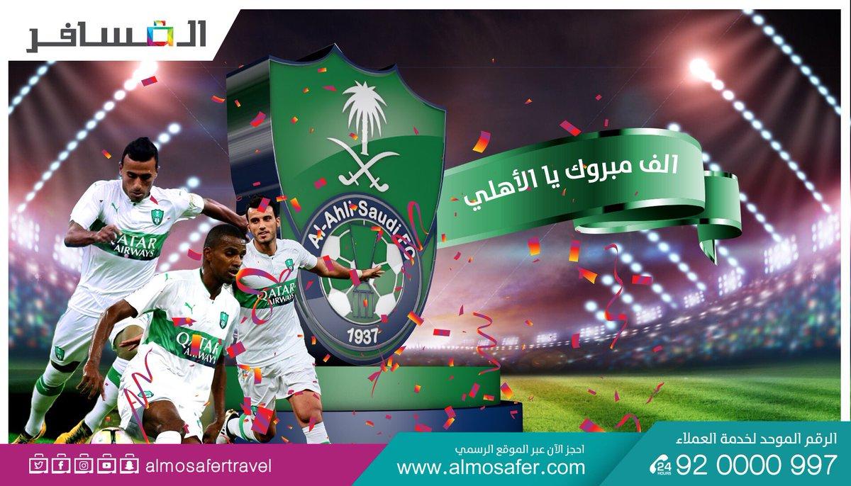 مبروك الفوز والتأهل يا أهلي @ALAHLI_FC 😍💚 #الاهلي_الشعلة https://t.co/...