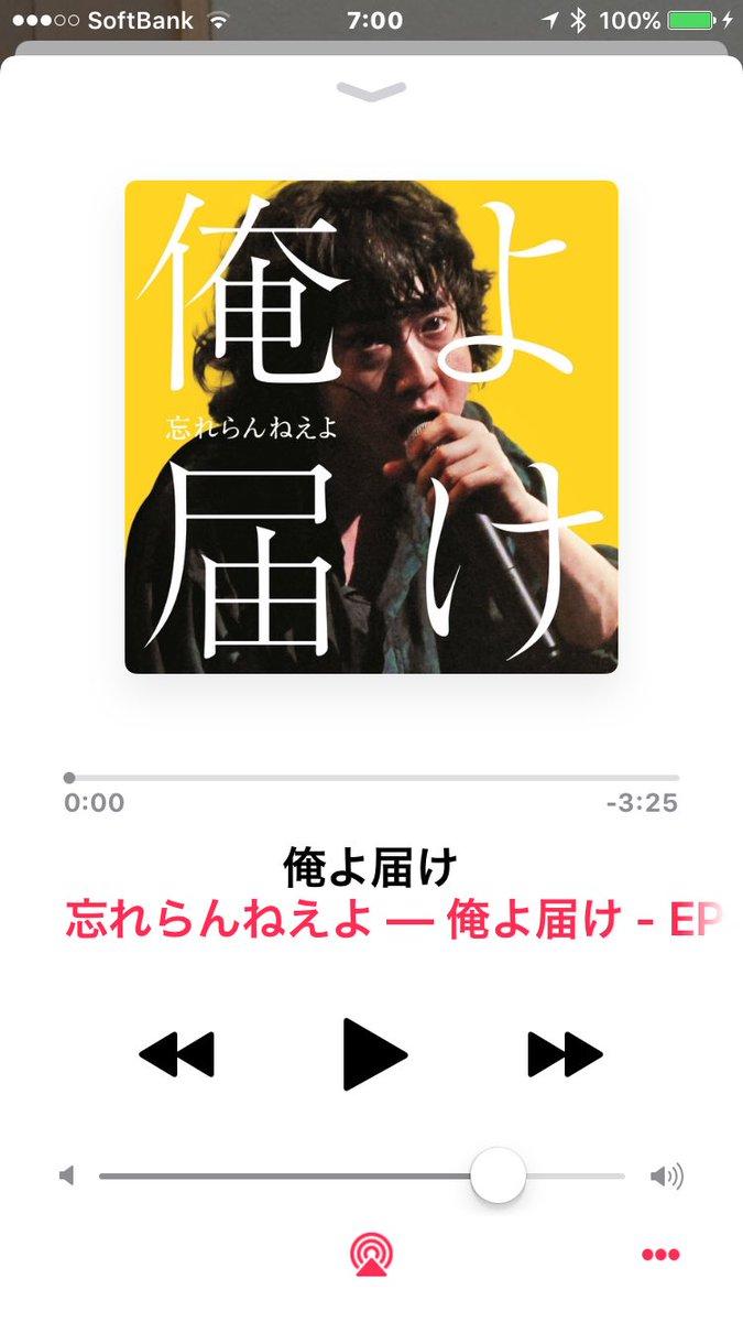 皆さんおはようございます。今朝の目覚めの一曲は、熊本出身、わすれらんねえよの俺よ届け。しかし今朝も寒…