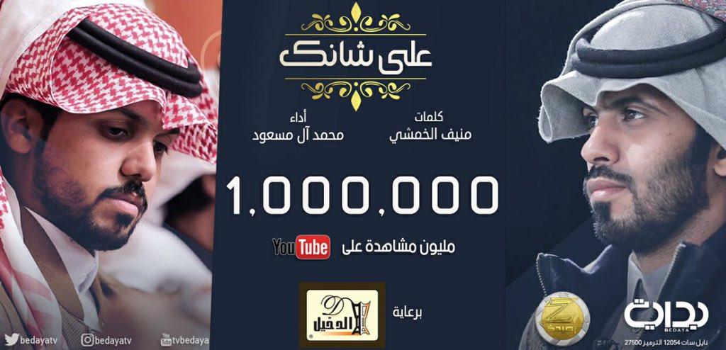نبارك للمتسابق محمد ال مسعود والمتسابق منيف الخمشي على وصول مليون مشاه...