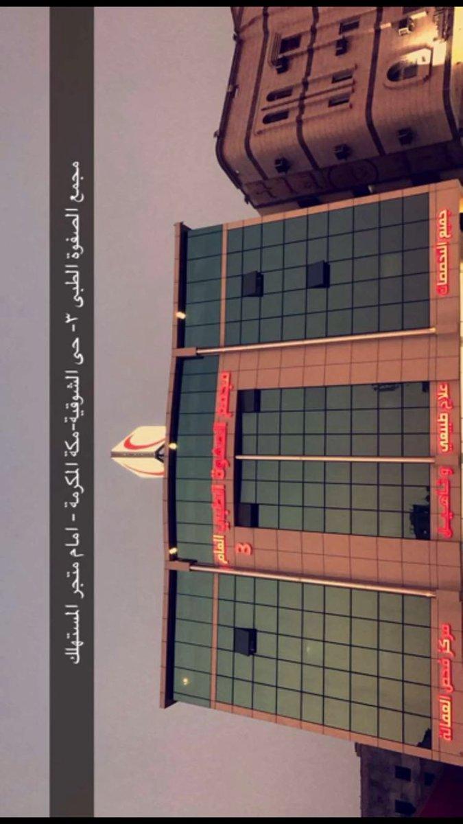 مجمع الصفوة الطبى٣ Alsafwaelite3 Twitter