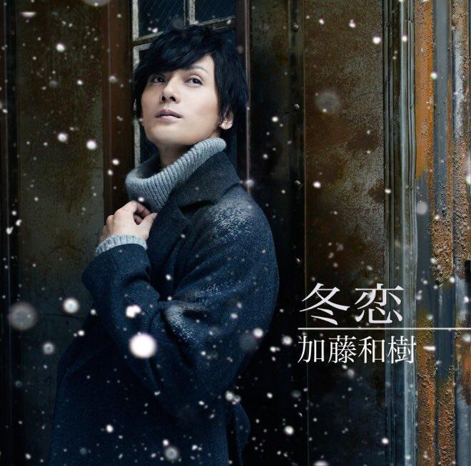 【冬恋リリース情報】 銀座・山野楽器では『冬恋』パネル展開催中♪ お時間ありましたら観に行ってくださ…