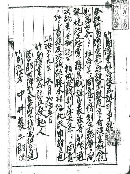 「竹島」領有権に重要な新資料を発見 明治時代に漁業組合設置を計画 sankei.com/west/n…