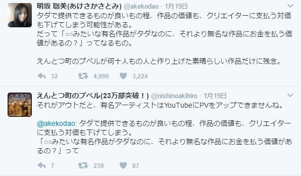 明坂さんは意見を普通にツイートをしただで、それにリプで噛みついて来たのは西野氏の方。 にもかかわらず…