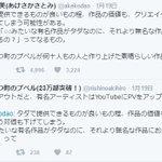 明坂さんは意見を普通にツイートをしただで、それにリプで噛みついて来たのは西野氏の方。にもかかわらずブ…
