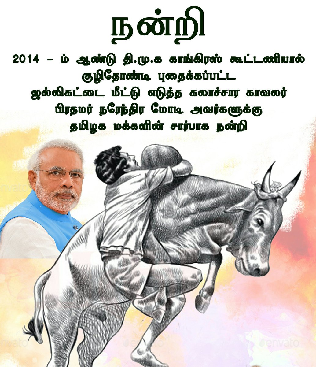 People of Tamil Nadu gets PM Narendra Modi's support on jallikattu #Mo...